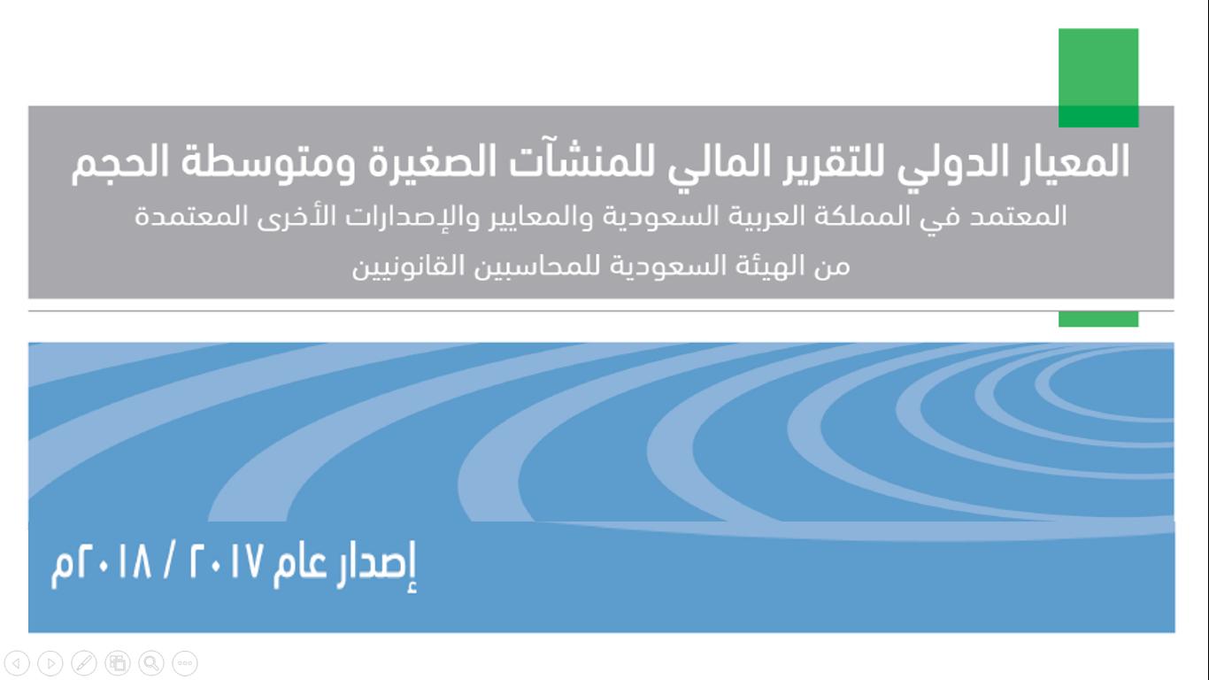 المعيار الدولي للتقرير المالي للمنشآت الصغيرة ومتوسطة الحجم المعتمد في المملكة العربية السعودية والمعايير والإصدارات ال اخرى المعتمدة من الهيئة السعودية ل المحاسبين القانونيين Socpa إصدار عام 2017 2018 م طريقك
