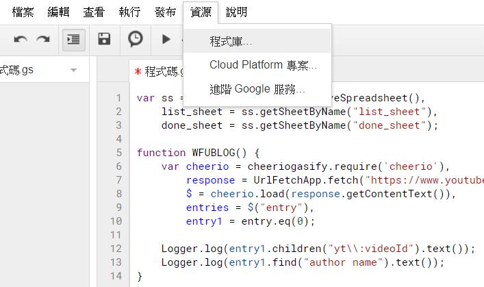 google-apps-script-parse-html-cheerio-1.png-Google Apps Script 網頁爬蟲麻煩事交給 Cheerio 解決,輕鬆解析 HTML 與 XML