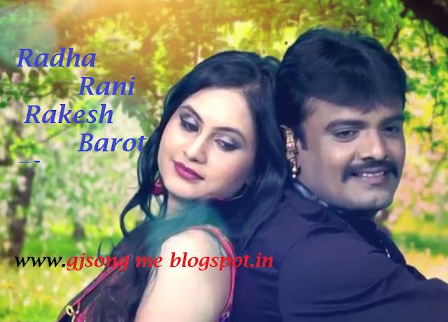 Rakesh Barot Radha Rani Album Images