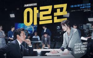 Download Drama Korea Argon (tvN) Full Episode [Update] Subtitle Indonesia