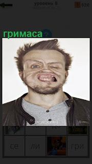 Мужчина на своем лице состроил страшную гримасу, исказив рот и нос