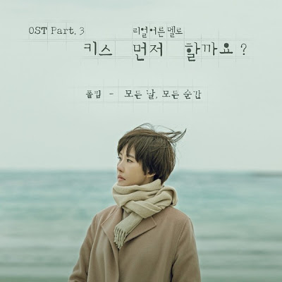 Paul Kim - 'Should We Kiss First?' OST Part.3 mp3