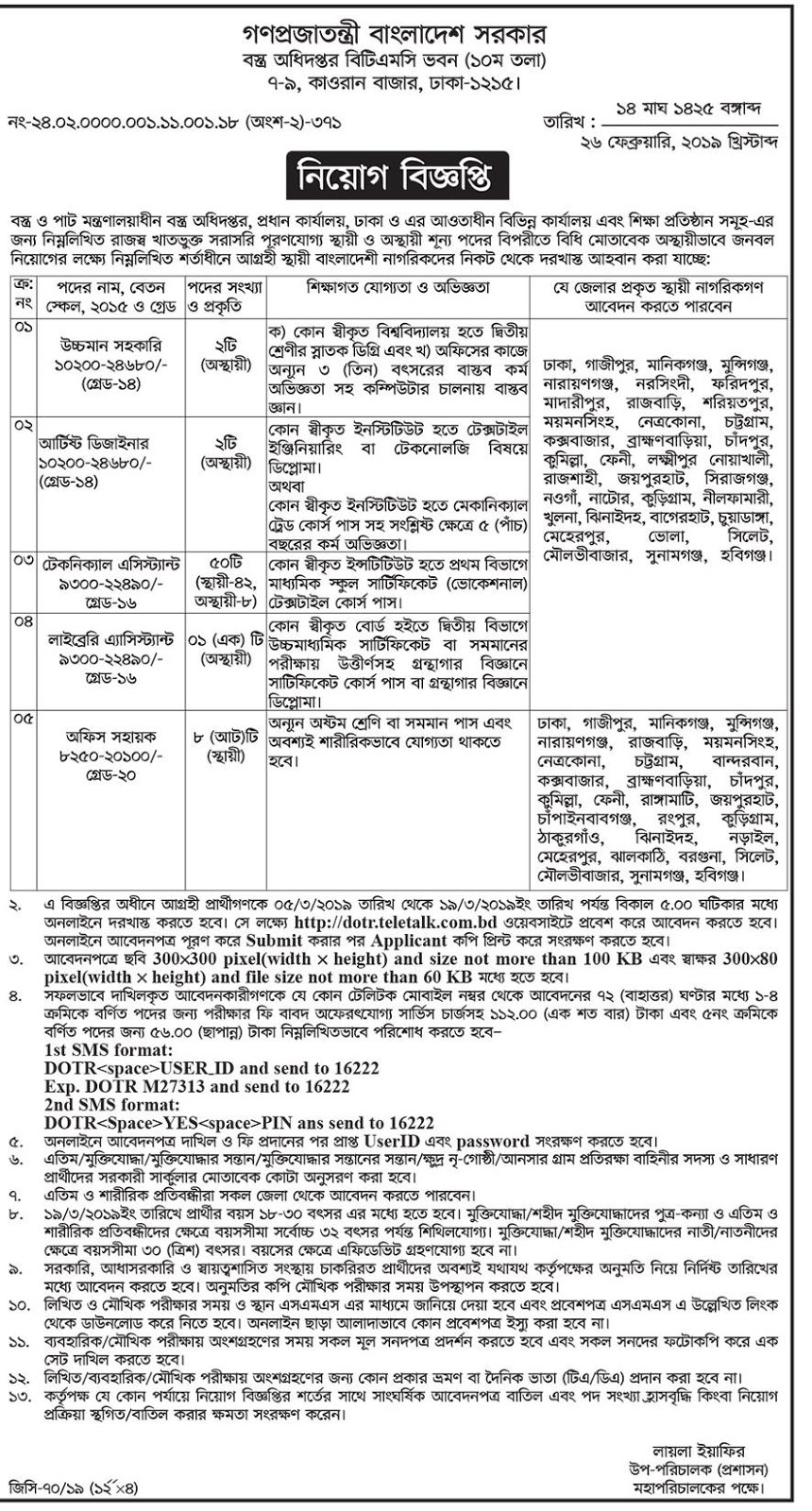 Department of Textiles (DOT) Job Circular 2019