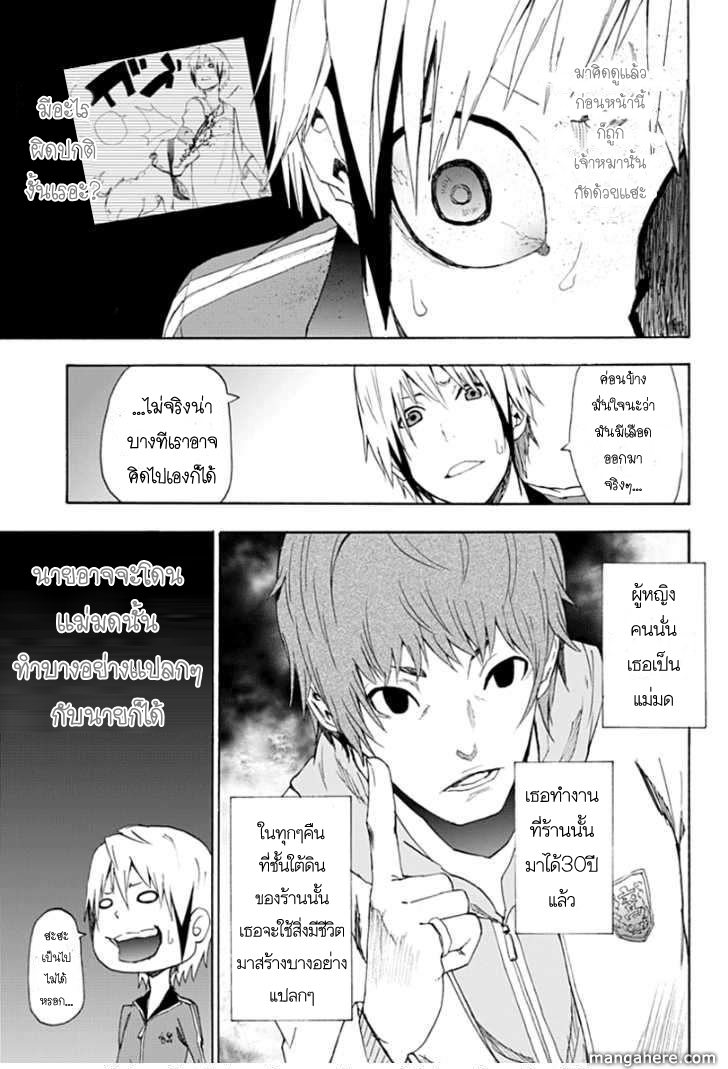 Boku to majo no jikan 1 TH แปลไทย