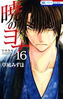 Akatsuki no Yona 16