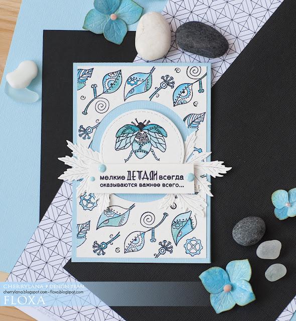 Мелкие детали всегда оказываются важнее всего, cherrylana design, stamping, cardmaking, Флокса (Марина)