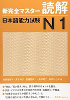 Shin Kanzen Master N1 Dokkai  新完全マスターN1 読解