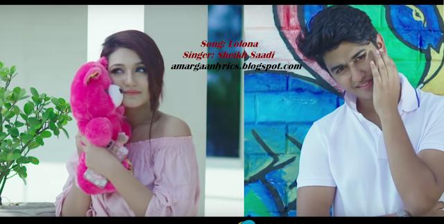 oh lolona lyrics-Sheikh Saadi | ও ললনা লিরিক্স - Sheikh Saadi