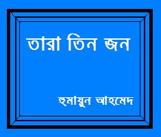 Tara Tin Jon By Humayun Ahmed