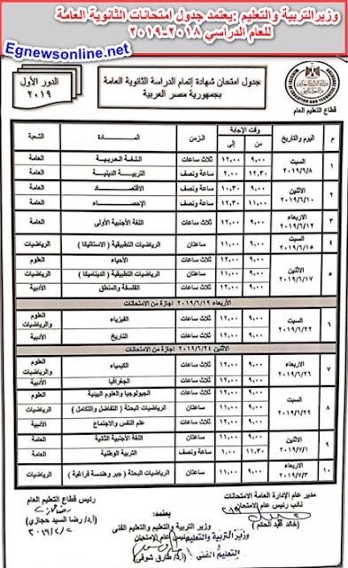 وزيرالتربية والتعليم :يعتمد جدول امتحانات الثانوية العامة للعام الدراسي 2018-2019