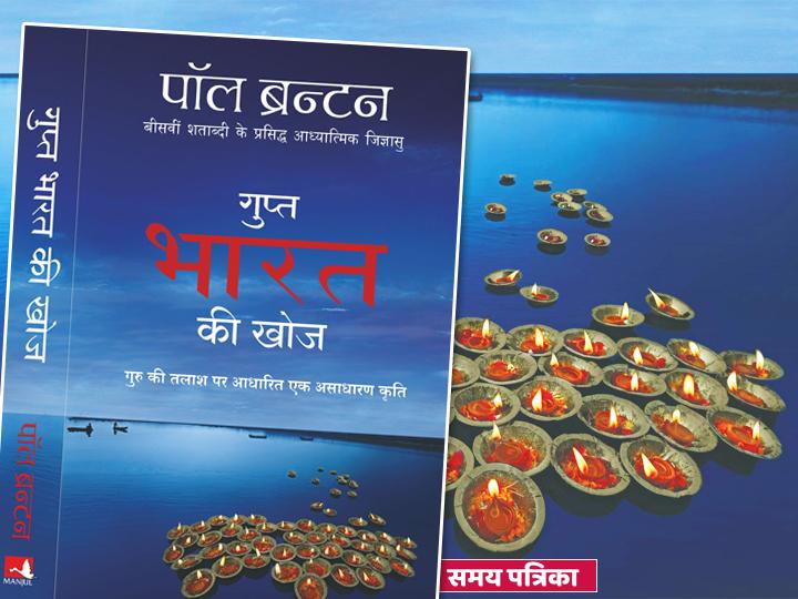 gupt-bharat-ki-khoj-paul-brenton-book