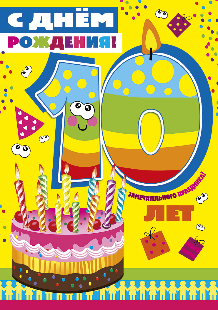 С днем рождения 10 лет открытки мальчику, красивые