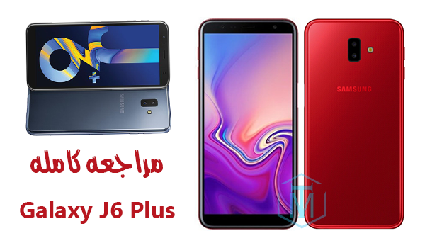 مراجعة هاتف Samsung J6 Plus