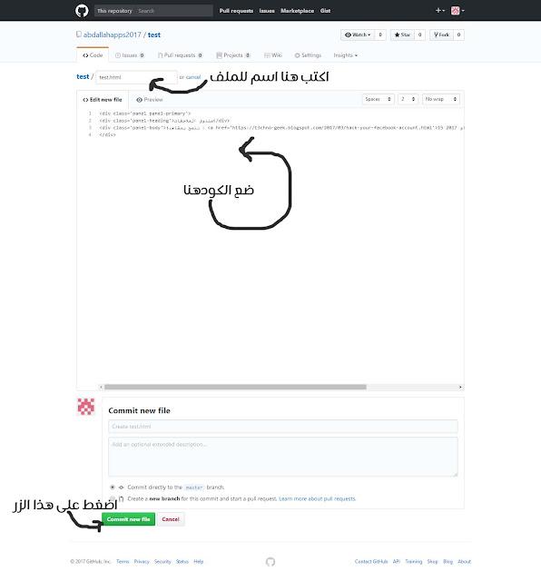 وضع الأكواد مباشرة للمحرر      اضغط على Create new file، وسوف يتم تحويلك لصفحة اتبع التعليمات الموضحة على الصورة.