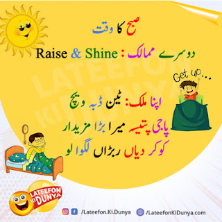 funny jokes in urdu,images of funny jokes in urdu,jokes in urdu,urdu jokes,funny jokes,urdu jokes tv,pathan funny jokes in urdu,funny poetry images in urdu,urdu funny latifay,whatsapp funny jokes in urdu,pathan funny jokes in urdu 2018,funny images in urdu,jokes in punjabi,pathan funny jokes,funny pictures in urdu writing,pathan funny jokes images,latifay in urdu,funny shayari images urdu
