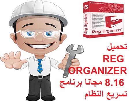 تحميل REG ORGANIZER 8.16 مجانا برنامج تسريع النظام