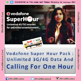 Tags – Vodafone super hour plans, Vodafone free calling & free data, Vodafone offers, Vodafone super hour plans details, Vodafone app offers, Vodafone super hour packs, hot to activate, Vodafone super hour packs rs16, Vodafone unlimited plan rs16, Vodafone super hour packs rs7, Vodafone unlimited plan rs7,