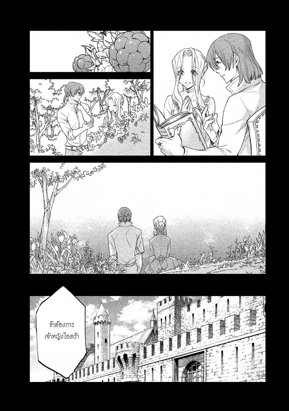 อ่านการ์ตูน Henkyou no Roukishi - Bard Loen ตอนที่ 11 หน้าที่ 13