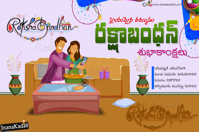 happy rakshabandhan greetings quotes, famous rakshabandhan wallpapers, happy rakshabandhan messages