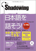 シャドーイング 日本語を話そう - Shadowing Nihongo wo Hanasou