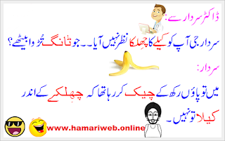 funny posts for fb in urdu