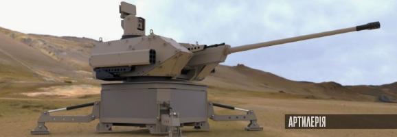 Desert Spider – дистанційний модуль з 57-мм гарматою