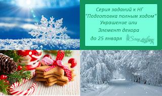 http://scraptovarnsk.blogspot.ru/2017/12/blog-post_15.html