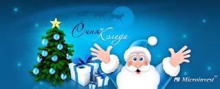https://dreams-bg.com/shop/Microinvest-Коледа-2016