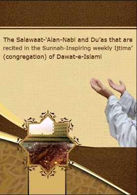 Download: The Salawaat- Alan-Nabi  and Duas pdf in English