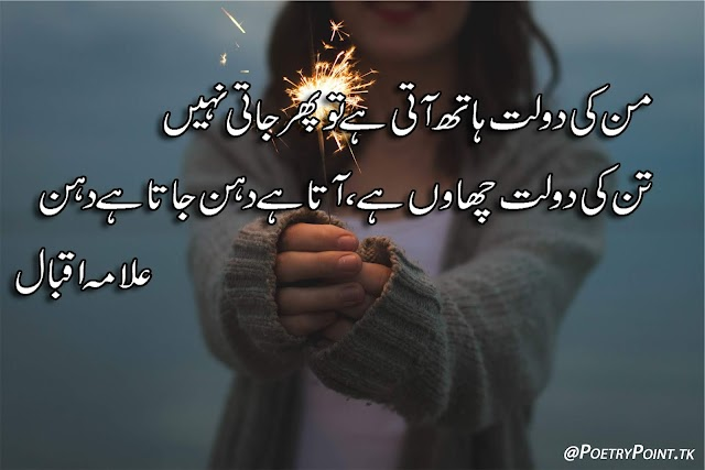 Man Ki Dolet Hath Ati Han To Phir Jati Nahi // Allama Muhammad Iqbal Motivational poetry