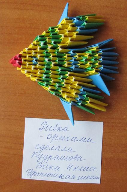 рыбка-оригами