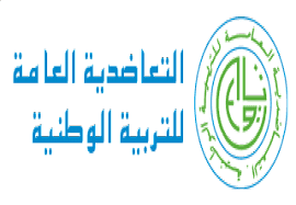فتح مركز للتعاضدية العامة للتربية الوطنية بمديرية الفقيه بنصالح