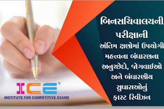 Binsachivalay Most Imp By Ice Academy Rajkot : Bandharan Important Point