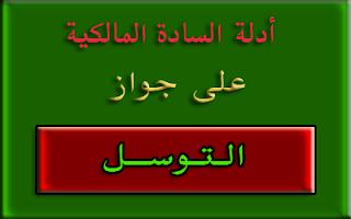 نصوص أئمة المالكية في التوسل