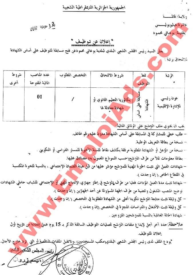 إعلان مسابقة توظيف إداري ببلدية بوعاتي محمود ولاية قالمة جويلية 2017