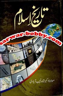 Tareekh E Islam Complete 3 Volumes by Akbar Shah Najeebabad