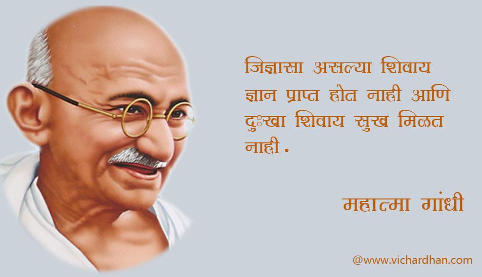 mahatma gandhi quotes in marathi language