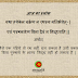 Shloka For The Day: 26 September 2016