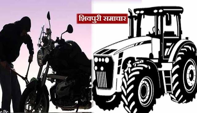 फार्म हाउस पर रखे ट्रेक्टर और मोटरसाईकिल ले गए चोर | SHIVPURI NEWS