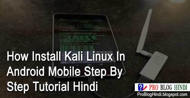 How Install Kali Linux In Android Mobile Step By Step Tutorial Hindi