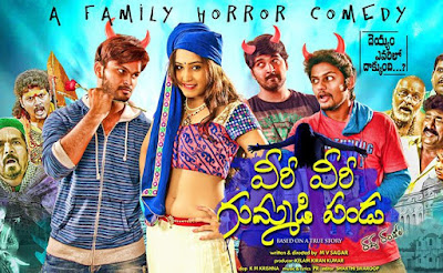 Veeri Veeri Gummadi Pandu 2016 Dual Audio UNCUT HDRip 480p 400mb south indian movie Veeri Veeri Gummadi Pandu hindi dubbed Veeri Veeri Gummadi Pandu hindi languages 480p 300nb 450mb 400mb brrip compressed small size 300mb free download or watch online at world4ufree.be