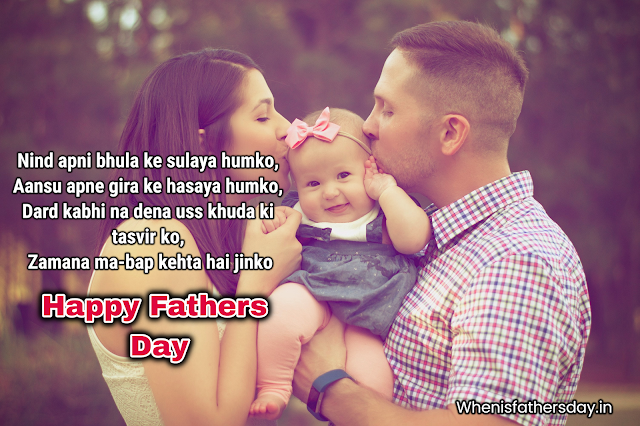 Fathers Day Wishes 2018 Messages