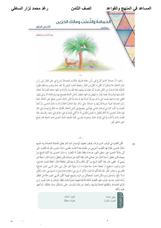حل درس الحمامة والثعلب ومالك الحزين من منهج اللغة العربية للصف الثامن