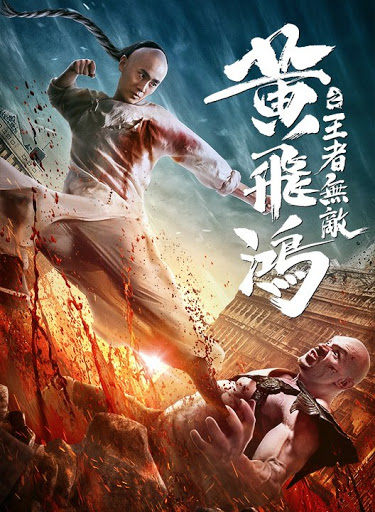 Xem Phim Hoàng Phi Hồng: Vương Giả Vô Địch