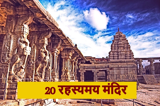 The Most Mysterious Temples of India, Adhbut Mandir in india in hindi