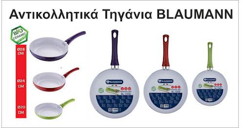 ΣΕΤ 3 Τηγάνια Αντικολλητικά Κεραμικά της BLAUMANN - 21,00€