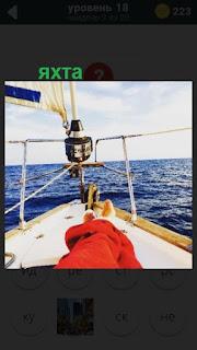 палуба яхты на которой видны ноги отдыхающего человека