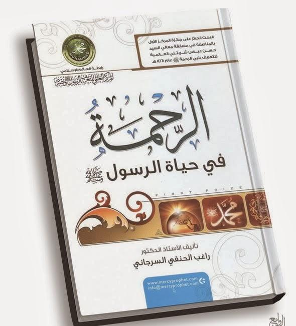 كتاب عن سيرة الرسول صلى الله عليه وسلم pdf