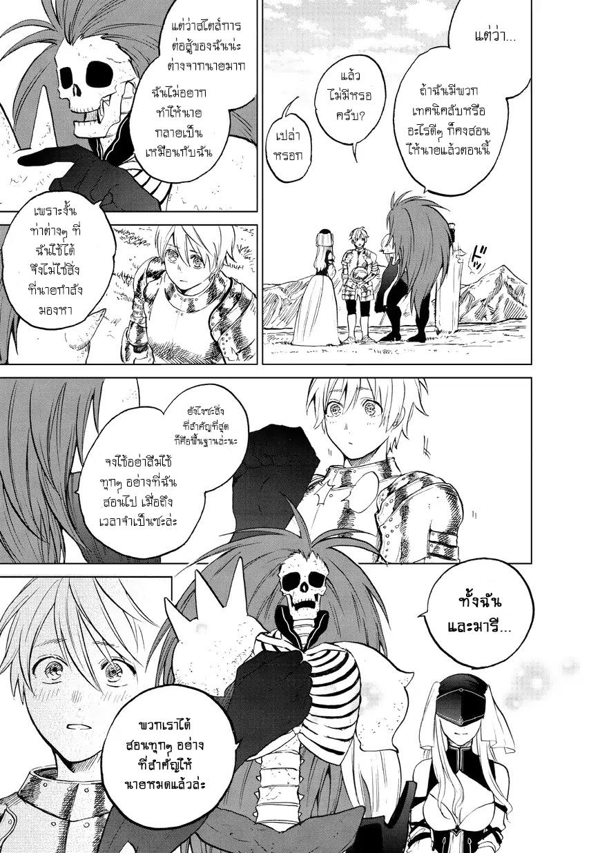 อ่านการ์ตูน Saihate no Paladin ตอนที่ 6 หน้าที่ 36