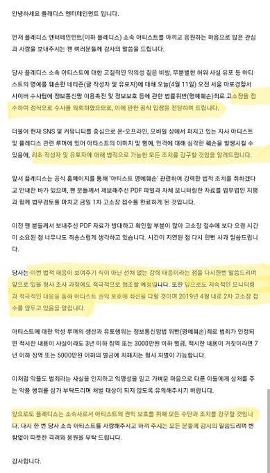 [PANN] NU'EST'e 'flop' diyen netizen Pledis'in duyurusundan sonra gözaltına alındı